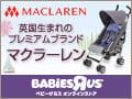 マクラーレン特集【ベビーザらス】