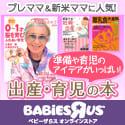 育児本【ベビーザらス】