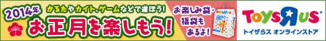 お正月遊び【トイザらス】