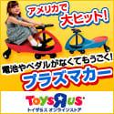 プラズマカー【トイザらス】