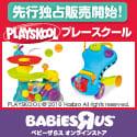PLAYSKOOL(プレースクール)【ベビーザらス】