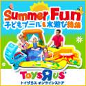 【トイザらス】子どもプール&水遊び特集