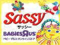 sassy(サッシー)【ベビーザらス】