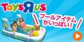 【トイザらス】ビニールプール&水遊び&水着