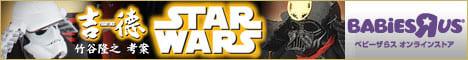 STAR WARS(スターウォーズ) 兜・鎧飾り