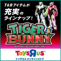 【トイザらスオンラインストア】TIGER&BUNNY