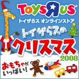 クリスマス特集【トイザらス】