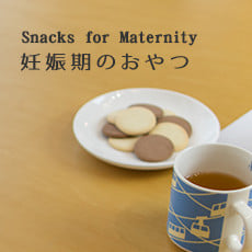 Snacks for Maternity | 妊娠期のおやつ
