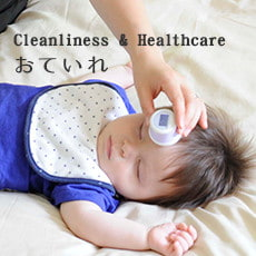 Cleanliness & Healthcare | おていれ