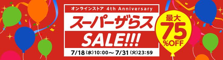 オンラインストア4th Anniversary スーパーザらスSALE 最大75%OFF