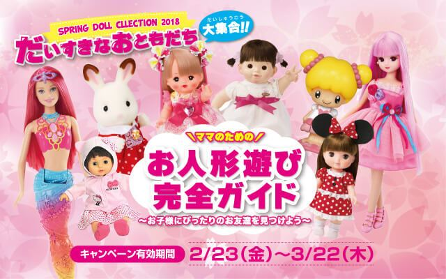 SPRING DOLL COLLECTION 2018