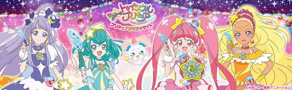 278fd49014da58 スター☆トゥインクルプリキュア, 女の子のおもちゃ -トイザらス ...