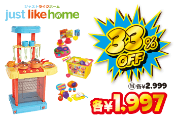 just likehome 33%OFF 各¥1,997