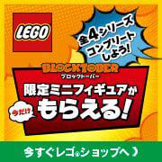 レゴ(R)ブロックトーバー