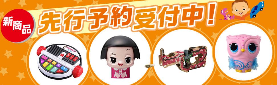 3e2dd6a3f おもちゃ通販のトイザらス オンラインストア