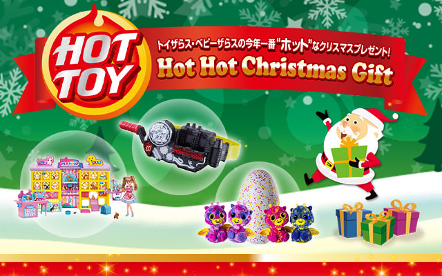 Hot toy