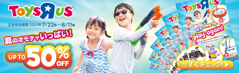 Summer Toy Catalog