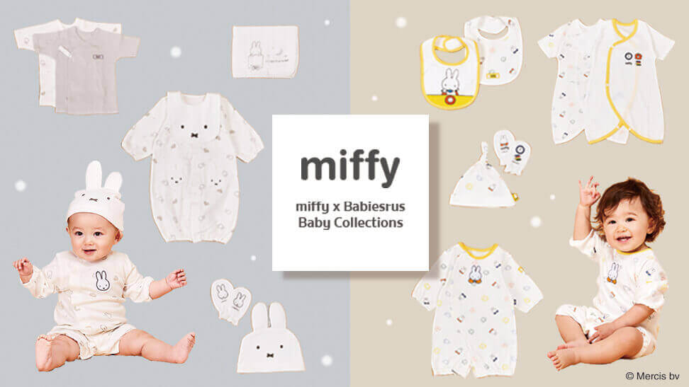 miffy�~babiesrus baby collections